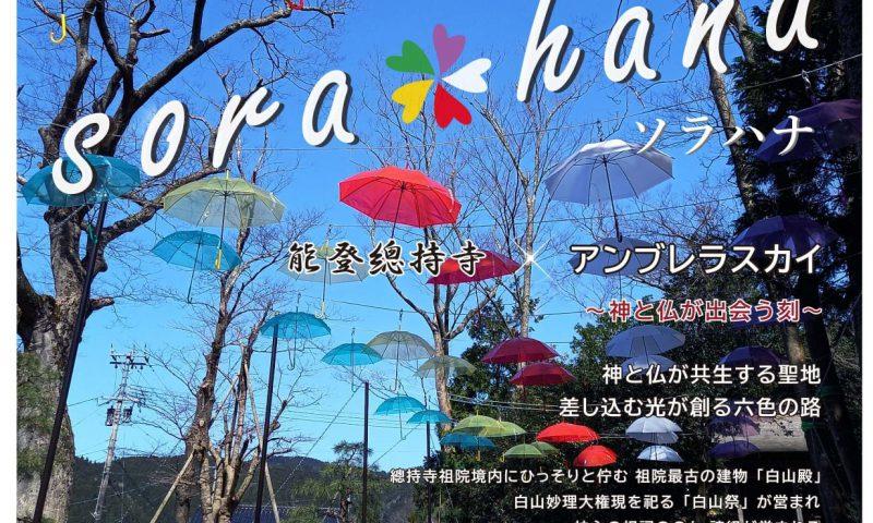 ■イベント■大本山總持寺祖院「sora*hana(ソラハナ)」開催中【輪島市】